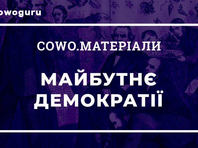 Cowo.матеріали. Майбутнє демократії