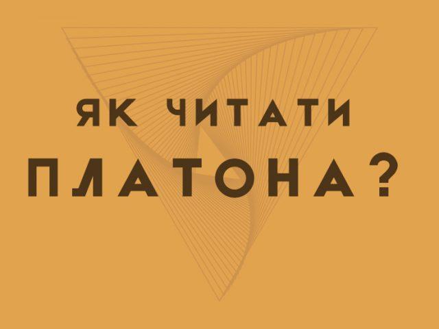"""вебінар: """"Як читати Платона?"""" з Андрієм Баумейстером [4 квітня]"""