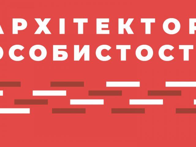 """Cowo.курси: """"Архітектор особистості"""" з Андрієм Баумейстером [з 2 квітня]"""