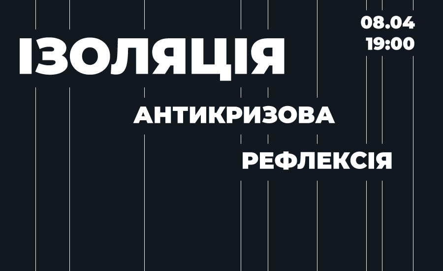 вебінар: «Ізоляція. Антикризова рефлексія» із Антоном Швалбом [8 квітня]