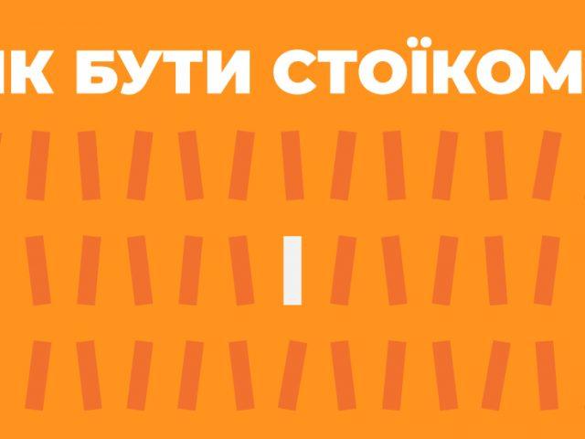 Онлайн-читання: Массімо Пільюччі «Як бути стоїком?» з Андрієм Мельником [з 30 березня]