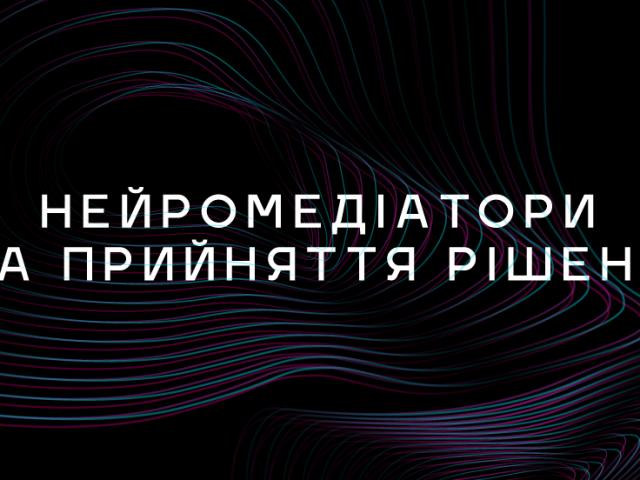 онлайн-курс: Нейромедіатори та прийняття рішень з Петром Чорноморцем [з 11 травня]