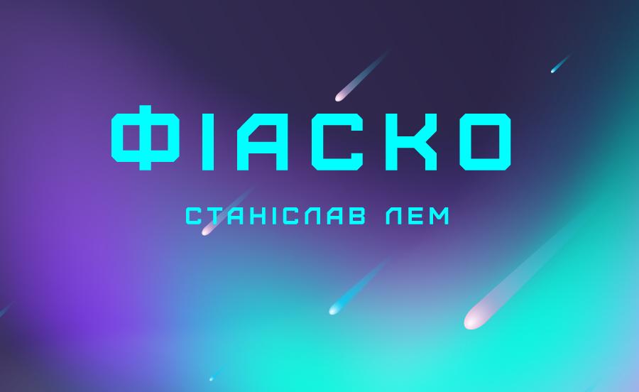 """онлайн читання: """"Фіаско"""" Станіслава Лема з Олексієм Арестовичем [з 15 травня]"""