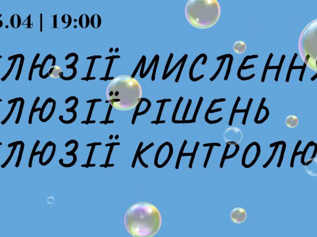 вебінар: «Ілюзії мислення, ілюзії рішень, ілюзії контролю» з Олегом Хомою [15 квітня]