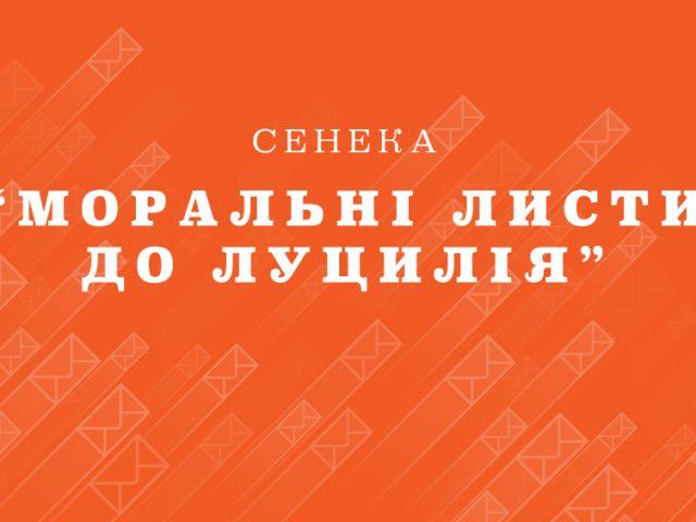 """Cowo.книги: """"Моральні листи до Луцилія"""" Сенеки з Оленою Колтунович. Активне читання і розвиток мислення [з 29 квітня]"""