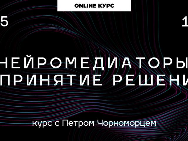 онлайн курс: Нейромедиатори и принятие решений с Петром Чорноморцем [с 11 мая]