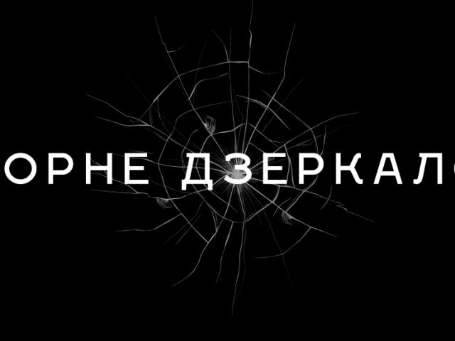 Cowo.практикум: Чорне дзеркало з Вахтангом Кебуладзе [з 22 травня]