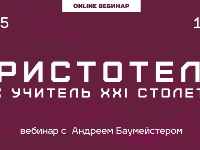 """вебинар: """"Аристотель, как учитель XXI столетия"""" с Андреем Баумейстером [8 мая]"""