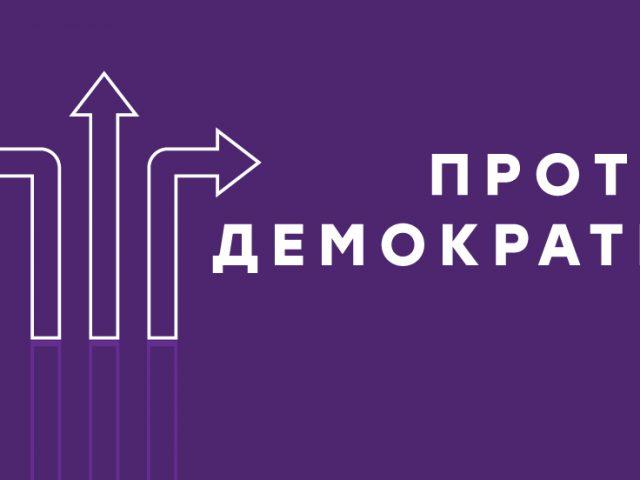 Cowo.книги: Проти демократії з Валерієм Дехтярем [ з 17 червня]
