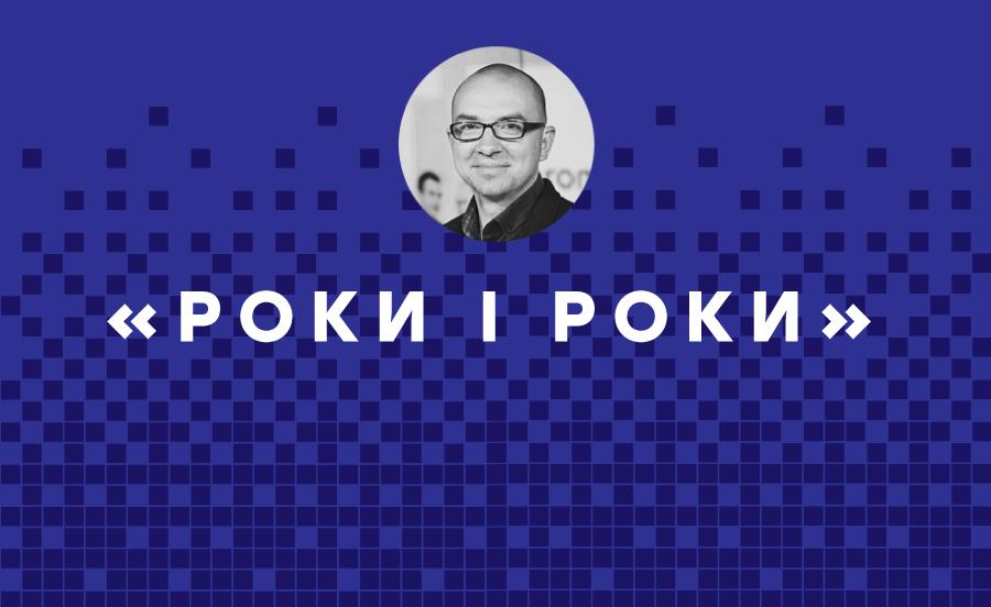 Cowo.практикум: «Роки і роки» розбір серіалу з Володимиром Єрмоленком [з 19 червня]